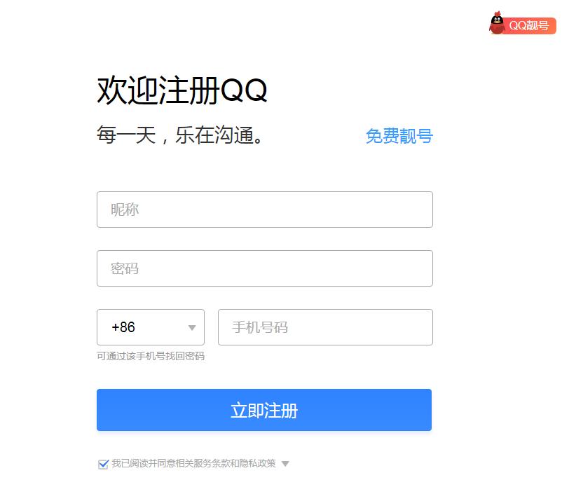 官方QQ申请账号 QQ注册