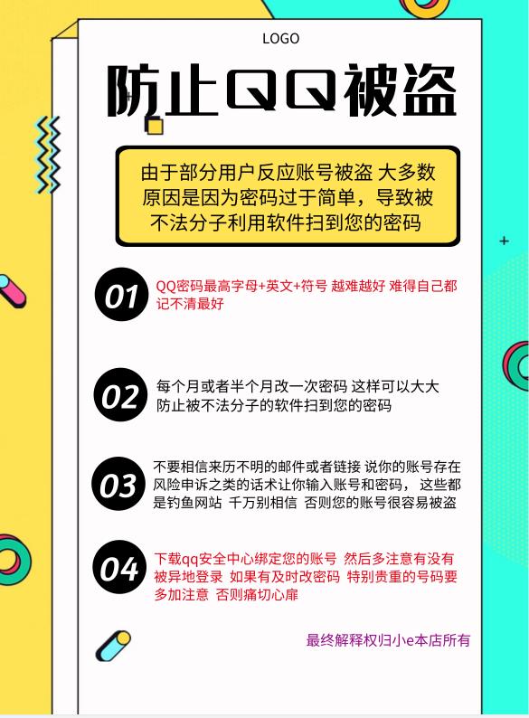 QQ如何防止被盗?小e告诉您几个方法